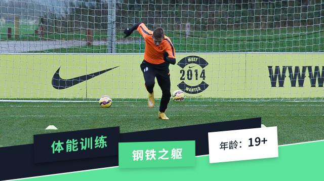【钢铁之躯】第一讲 - HR和GPS设备在足球中的应用