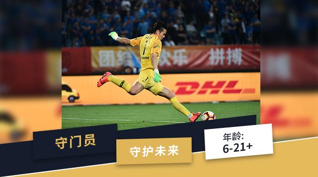 【守护未来】第一讲 - 守门员专项技能的训练艺术
